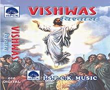 Vishwas (Hindi)